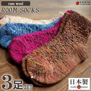 靴下 ソックス レディース おまかせ3足セット 暖かい あったか ソックス くつ下 socks 母の日|apple1013