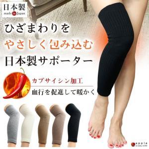 日本製 カプサイシン ウール 混 あったか 保温 ひざサポーター 暖か ひざ サポーター 膝 膝サポ...