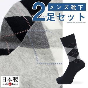 靴下 メンズ ビジネスソックス アーガイル 消臭 黒 グレー 2足セット 日本製靴下 カジュアル ソックス くつ下 socks|apple1013