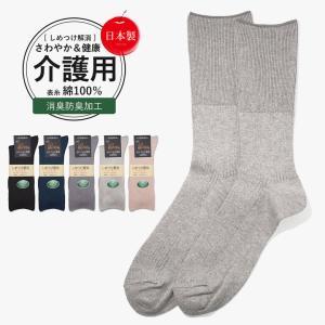 靴下 ビジネスソックス メンズ 消臭 ゆったり 綿100% ソックス くつ下 socks|apple1013