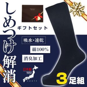 靴下 ビジネスソックス メンズ 消臭 ゆったり 綿100% 吸水速乾 ギフト3足セット ソックス くつ下 socks|apple1013