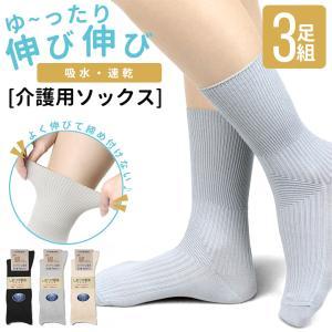 靴下 ソックス レディース 綿 ゆったり 吸水速乾 3色セット 夏用 ソックス くつ下 socks 母の日|apple1013