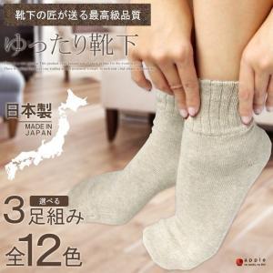 靴下 ソックス レディース 綿 ゆったり 【 口ゴムなし みたいな履き心地】 3足 セット 日本製 ...