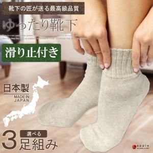 靴下 レディース 選べる3足セット 秋 冬 ソックス 暖かい あったか靴下 冷え性 ソックス くつ下...