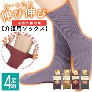靴下 ソックス レディース 綿 ゆったり 暖かい 4足セット ソックス くつ下 socks 母の日|apple1013