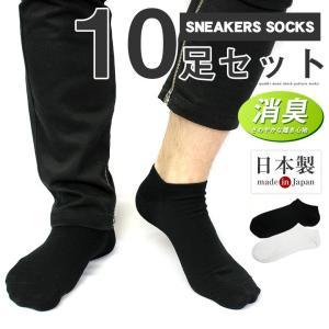 靴下 スニーカーソックス メンズ 消臭 くるぶし 10足セット 夏用 ソックス くつ下 socks|apple1013
