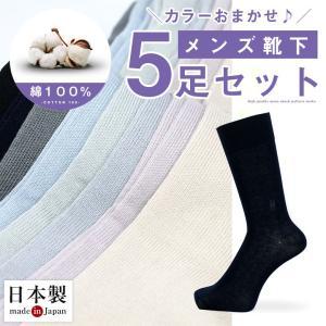 靴下 メンズ ビジネスソックス カラーおまかせ 5足 セット ソックス くつ下 socks|apple1013