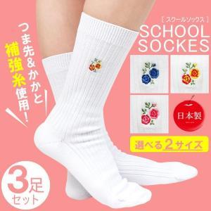 靴下 バラ 刺繍 スクールソックス 3足セット ワンポイント ソックス くつ下 socks 母の日|apple1013