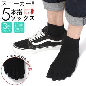 ショートソックス メンズ 綿100% 五本指 黒 3足組み ソックス くつ下 socks|apple1013