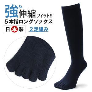 日本製 伸縮 強 しっかり 靴下 5本指 ストレッチ ロングソックス 2足組 セット 丈長め 冷え性 メンズ 消臭 スポーツ 部活 紺 ネイビー かっこいい おしゃれ|apple1013