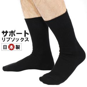 【日本製】サポート 伸縮 リブソックス しっかり 靴下 フィット ストレッチ ロングソックス 丈長め メンズ 部活 黒 ブラック かっこいい おしゃれ 紳士 男性|apple1013