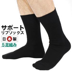 【日本製】サポート 伸縮 リブソックス 5足組 セット しっかり 靴下 フィット ストレッチ ロングソックス 丈長め メンズ 部活 黒 ソックス くつ下 socks|apple1013