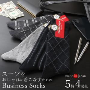 靴下 消臭靴下 日本製 4足組 セット メンズ 消臭 防臭 臭わない 紳士 男性 ビジネス  蒸れな...