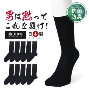 消臭靴下 日本製 [10足組] 靴下 セット メンズ 綿100% 綿 100 日本製 消臭 防臭 臭わない 無地 紳士 ソックス くつ下 socks|apple1013