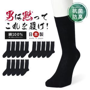 進化し続けるビジネスソックス 消臭靴下 日本製 [15足組] 靴下 セット メンズ 綿100% 綿 100 日本製 消臭 防臭 臭わない ソックス くつ下 socks|apple1013