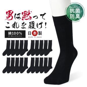 進化し続けるビジネスソックス 消臭靴下 日本製 [20足組] 靴下 セット メンズ 綿100% 綿 100 日本製 消臭 防臭 臭わない ソックス くつ下 socks|apple1013