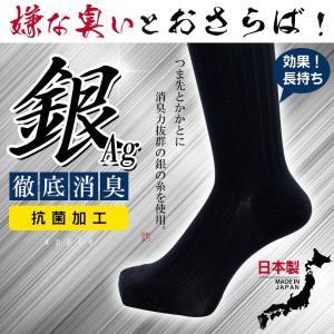 ビジネスソックス [1足] 消臭靴下 抗菌防臭 抗菌 靴下 メンズ 蒸れない靴下 日本製 靴下 セッ...
