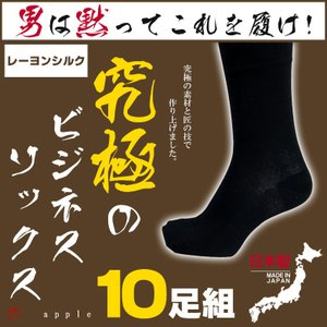 日本製 シルク レーヨン 靴下 [10足組] 暖かい あったか 防寒 消臭靴下 セット メンズ 消臭 防臭 臭わない 無地 紳士 男性 ビジネス ソックス くつ下 socks|apple1013