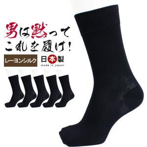 靴下 ビジネスソックス メンズ シルク レーヨン 暖かい あったかい ソックス くつ下 socks|apple1013