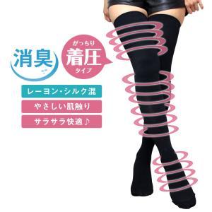 着圧ソックス ニーハイソックス ハード 消臭靴下 70cm 日本製 オーバーニー ニーハイ ハイソッ...