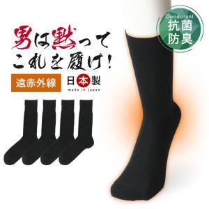 ★送料無料★ 遠赤外線 靴下 暖かい あったか 消臭靴下 日本製 [4足組]  セット メンズ 消臭...