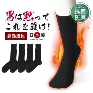 ★送料無料★ 発熱繊維 靴下 暖かい あったか 消臭靴下 日本製 [4足組]  セット メンズ 消臭...