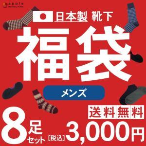 【日本製 福袋 靴下 8足セット】★送料無料★ メンズ 紳士 男性 男 ソックス くつした くつ下 おしゃれ メンズソックス メンズ靴下 ソックス くつ下 socks|apple1013