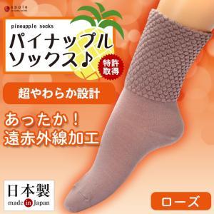 日本製靴下 遠赤外線 特許商品 靴下 レディース メンズ あったか 防寒 暖かい ゆったり 柔らかい パイナップル靴下 ピンク かわいい 締付けない 母の日 apple1013