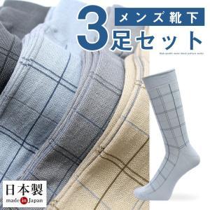 靴下 メンズ ビジネスソックス チェック柄 消臭 黒 カラーおまかせ 日本製靴下 カジュアル 3色セット ソックス くつ下 socks|apple1013