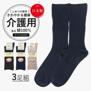 靴下 ビジネスソックス メンズ 消臭 ゆったり 滑り止め 3足セット ソックス くつ下 socks|apple1013