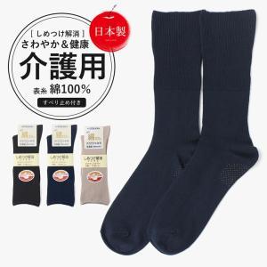 靴下 ビジネスソックス メンズ 消臭 ゆったり 滑り止め ソックス くつ下 socks|apple1013