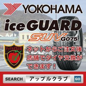 YOKOHAMA ヨコハマタイヤ iceGUARD SUV G075 255/60R18 112Q スタッドレスタイヤ ヨコハマタイヤ アイスガードSUV 新品・正規品|appleclub
