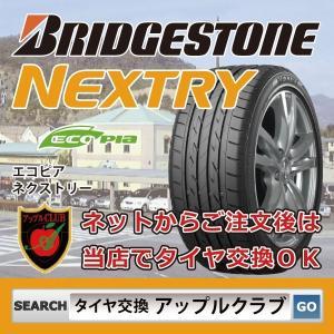NEXTRY 145/80R13 75S 軽・乗用車用 ECOPIA エコピア BRIDGESTONE ブリヂストン 【新品税込】|appleclub