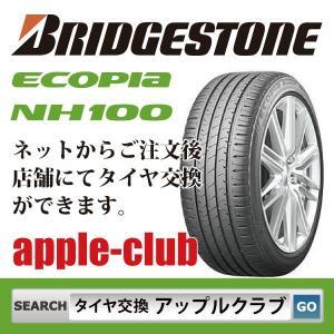 BRIDGESTONE ブリヂストン ECOPIA NH100 185/65R14 86S 乗用車用 サマータイヤ エコピア NH100 新品・税込 2017年新商品|appleclub