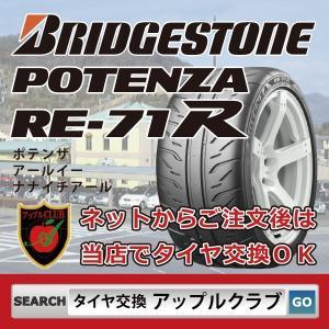 RE-71R 225/45R18 95W XL サマータイヤ POTENZA ポテンザ BRIDGESTONE ブリヂストン スポーツカー用