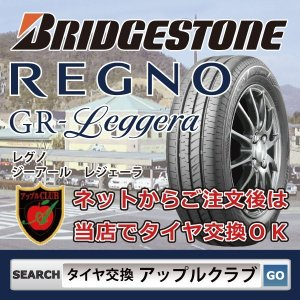 GR-Leggera 165/55R15 75V サマータイヤ REGNO レグノ BRIDGESTONE ブリヂストン 軽自動車用|appleclub