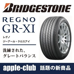 GR-XI 175/65R15 84H サマータイヤ REGNO レグノ BRIDGESTONE ブリヂストン|appleclub