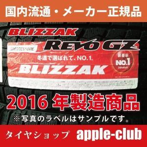 2015年製以上 メーカー正規品 REVO GZ 205/55R16 91Q スタッドレスタイヤ BLIZZAK ブリザック BRIDGESTONE