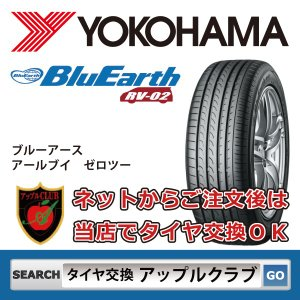 BluEarth RV-02 215/45R17 91W XL サマータイヤ BluEarth ブルーアース RV02 ミニバン専用低燃費タイヤ YOKOHAMA ヨコハマ|appleclub