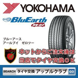BluEarth RV-02 215/55R17 94V サマータイヤ BluEarth ブルーアース RV02 ミニバン専用低燃費タイヤ YOKOHAMA ヨコハマ|appleclub