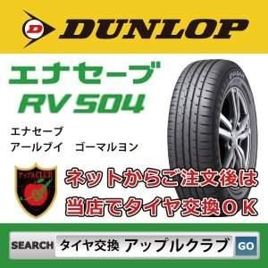 DUNLOP ダンロップ エナセーブ RV504 175/65R15 84H サマータイヤ 軽 コンパクト ミニバン用|appleclub