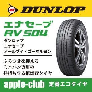DUNLOP ダンロップ エナセーブ RV504 185/60R15 84H サマータイヤ 軽 コンパクト ミニバン用|appleclub
