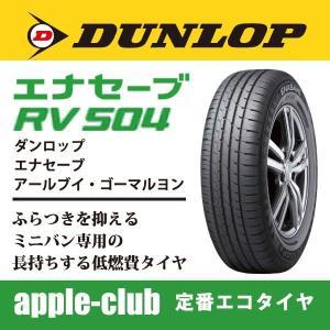 DUNLOP ダンロップ エナセーブ RV504 195/60R16 89H サマータイヤ 軽 コンパクト ミニバン用|appleclub