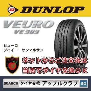 VE303 225/45R18 95W XL サマータイヤ VEURO ビューロ DUNLOP ダンロップ コンフォートタイヤ