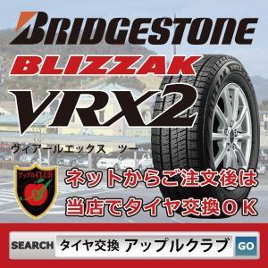 BRIDGESTONE ブリヂストン BLIZZAK VRX2 165/50R15 73Q 乗用車用 スタッドレスタイヤ ブリザック VRX2 新品・税込 2017年新商品|appleclub
