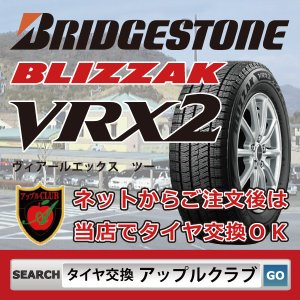 BRIDGESTONE ブリヂストン BLIZZAK VRX2 165/60R14 75Q 乗用車用 スタッドレスタイヤ ブリザック VRX2 新品・税込 2017年新商品|appleclub