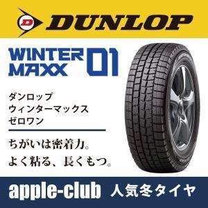 DUNLOP ダンロップ WINTER MAXX 01 145/80R13 75Q 乗用車用 ベーシック・スタッドレスタイヤ ウインターマックス ゼロワン WM01 新品・税込|appleclub
