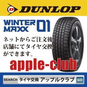 DUNLOP ダンロップ WINTER MAXX 01 175/65R14 82Q 乗用車用 ベーシック・スタッドレスタイヤ ウインターマックス ゼロワン WM01 新品・税込|appleclub