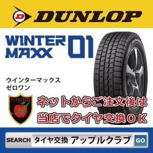 DUNLOP ダンロップ WINTER MAXX 01 195/65R15 91Q 乗用車用 ベーシック・スタッドレスタイヤ ウインターマックス ゼロワン WM01 新品・税込|appleclub