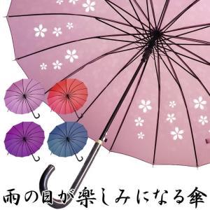 傘 16本骨 レディース ジャンプ傘 雨に濡れると桜柄が浮き出る傘 長傘 ラッピング 贈り物